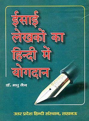 ईसाई लेखकों का हिन्दी में योगदान:  Contribution of Christian Writers to Hindi