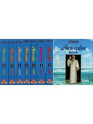 गीता दर्शन : Gita Darshan (Set of 8 Volumes)
