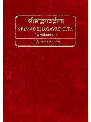 श्रीमद्भगवद्गीता: Bhagavad Gita with Eight Commentaries