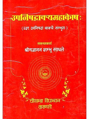 उपनिषद्वाक्य महाकोशः Upanishad Vakya Mahakosha - Concordance of Upanishad Sentenes