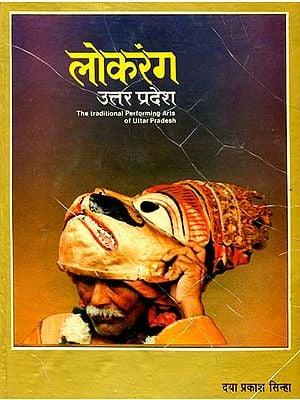 लोकरंग उत्तर प्रदेश: The Traditional Performing Arts of Uttar Pradesh