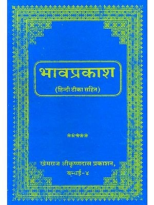 भावप्रकाश (संस्कृत एवं हिंदी अनुवाद): Bhavaprakash (Khemraj Edition)