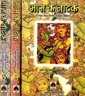 भास के नाटक (संस्कृत एवं हिंदी अनुवाद): Plays of Bhasa  (Set of 3 Volumes)