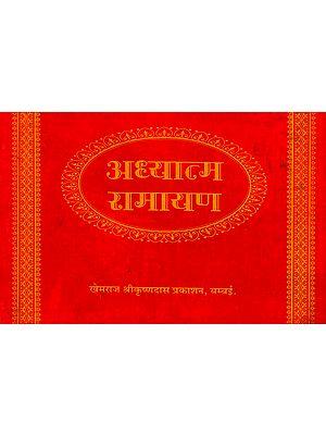 अध्यात्म रामायण (संस्कृत एवं हिंदी अनुवाद) -  Adhyatma Ramayana