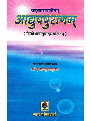 आदि उपपुराणम्: Adi Uppuranam