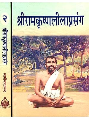 श्रीरामकृष्णलीलाप्रसंग:  Shri Ramakrishna Lila Prasanga (Set of 2 Volumes)