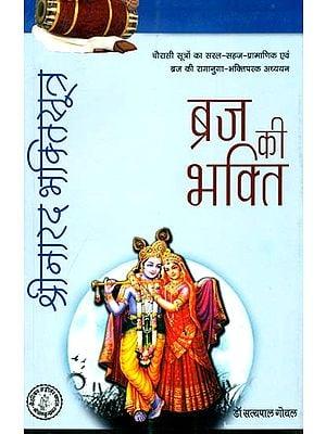 ब्रज की भक्ति: Bhakti of Vraja - Commentary on Narada