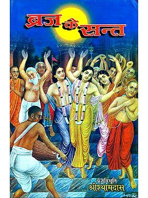 ब्रज के सन्त: Saints of Vraja