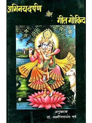 अभिनय दर्पण और गीत गोविन्द  (संस्कृत एवं हिंदी अनुवाद) - Abhinaya Darpan and Gita Govinda