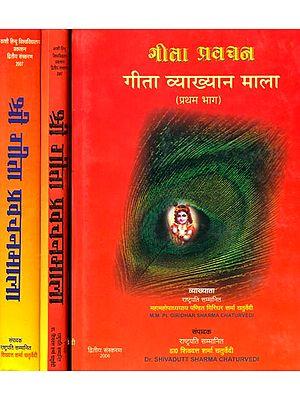 श्री गीता प्रवचनमाला: Shri Gita Pravachan Mala (Set of 3 Volumes)