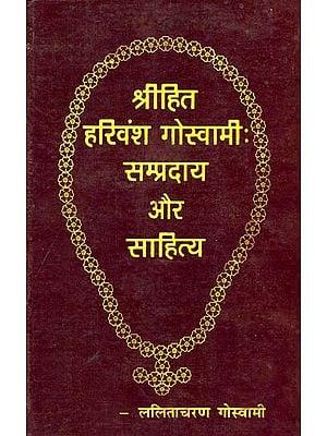 श्रीहित हरिवंश गोस्वामी सम्प्रदाय और साहित्य: Shri Hita Harivamsa Goswami - Sampradaya and Literature