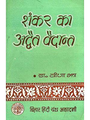 शंकर का अद्वैत वेदान्त: Advaita Vedanta of Shankara (A Rare Book)