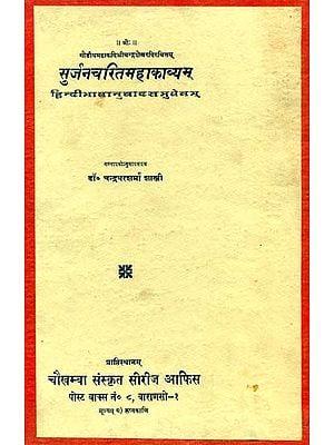 सुर्जनचरितमहाकाव्यम्: Surjancharit Mahakavyam