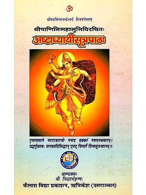 अष्टाध्यायीसूत्रपाठ: Ashtadhyayi Sutras for Chanting