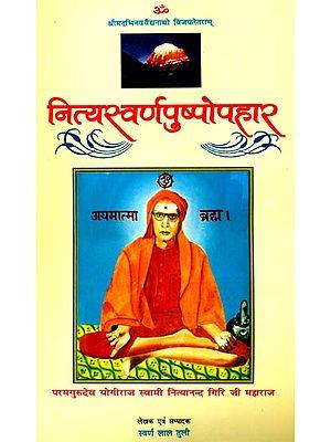 नित्यस्वर्णपुष्पोपहार: Reminiscences of Kailash Mansarovar Yatra