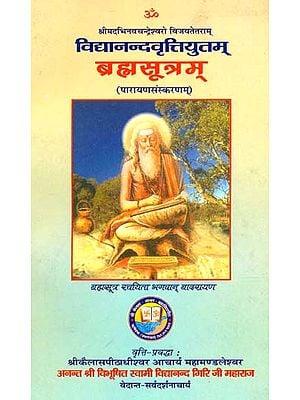 ब्रह्मसूत्रम्: Brahma Sutra with Vidyanand Vritti