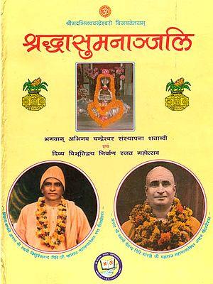 श्रद्धासुमनान्जलि: Shradhasumananjali