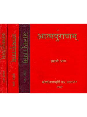 आत्मपुराणम् (संस्कृत एवं हिंदी अनुवाद): Atma Purana (Set of 4 Volumes)