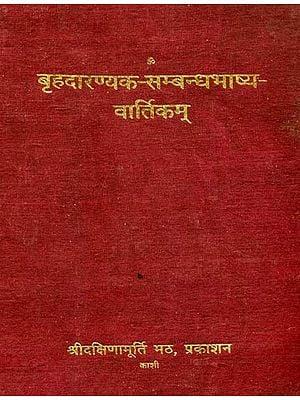बृहदारण्यक सम्बन्धभाष्य वार्तिकम्: Brihadaranyaka Sambandha Bhashya Vartik of Sureshvara
