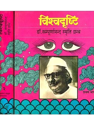 विश्वदृष्टि: Essays  in Honor of Doctor Sampurnanand  (Set of 2 Volumes)