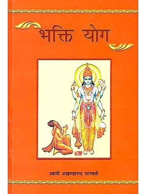भक्तियोग: Bhakti Yoga - Discourses on The Twevelth Chapter of The Gita