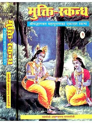 मुक्ति स्कन्ध (संस्कृत एवं हिंदी अनुवाद): Mukti Skandha Detailed Discourses on The Eleventh Canto of The Bhagavat Purana  (Set of 2 Volumes)