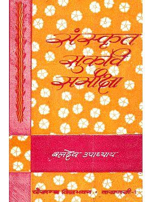 संस्कृत सुकवि समीक्षा: Analysis of Great Sanskrit Poet