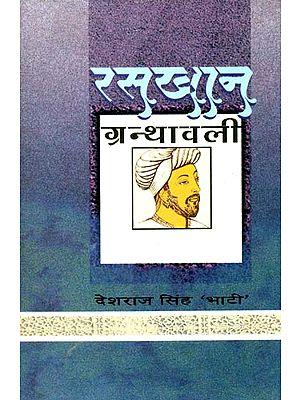 रसखान ग्रन्थावली: Rasakhan Granthavali