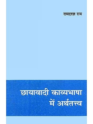 छायावादी काव्यभाषा में अर्थतत्व: Essence of Meaning in The Language of Chayavad Poetry