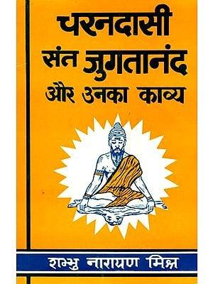 चरनदासी संत जुगतानंद और उनका काव्य: Charandasi Sant Jugatananda and His Poetry (Old and Rare Book)