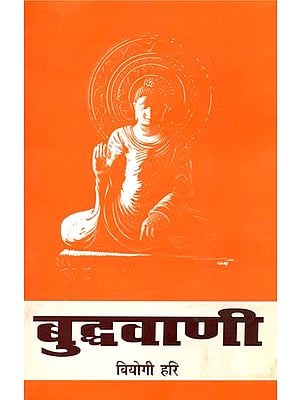 बुद्धवाणी: Collection of Quotations form The Buddha