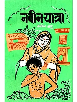 नवीन यात्रा: A Novel Translated from Bengali