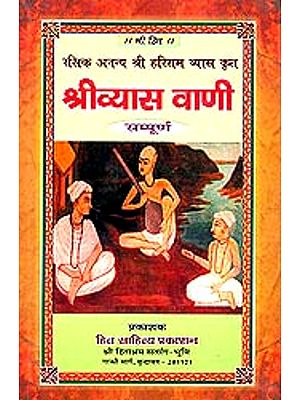 श्रीव्यास वाणी: Shri Vyas Vani