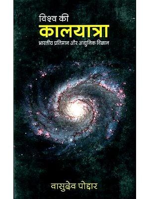 विश्व की कलयात्रा (भारतीय प्रतिमान और आधुनिक विज्ञान): The Cosmic Passage of Time