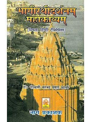 भागीरथीदर्शनम् महाकाव्यम् (संस्कृत एवं हिंदी अनुवाद): Bhagirathi Darshanam