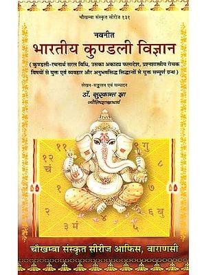 भारतीय कुण्डली विज्ञान: Science of Indian Horoscopes
