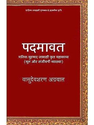 पदमावत: Padmavat of Jayasi