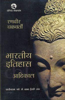 भारतीय इतिहास (आदिकाल) - Ancient History of India