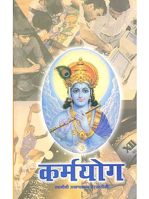 कर्मयोग: Karma Yoga - Discourses on the Third Chapter of the Gita