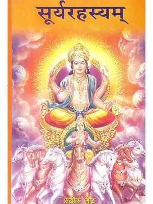 सूर्य रहस्यम: Surya Rahasyam - The Complete Method of Worshipping Surya
