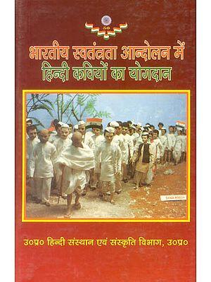 भारतीय स्वतंत्रता आंदोलन में हिंदी कवियों का योगदान: The Contribution of Hindi Poets to The Independence Movement of India