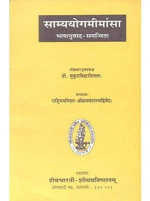 साम्ययोग मीमांसा: Samya Yoga Mimansa (Dharmasastra)