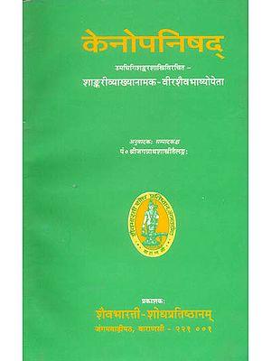 केनोपनिषद: Kenopanishad with Virasaiva Bhashya