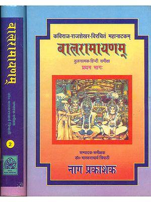 बालरामायणं: Bala Ramayan (Set of 2 Volumes)