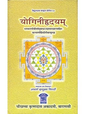 योगिनीहृदयम्: Yogini Hrdayam with Setubandha Commentary by Bhaskara Rai