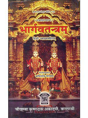 भार्गतन्त्रम्: Bhargava Tantram