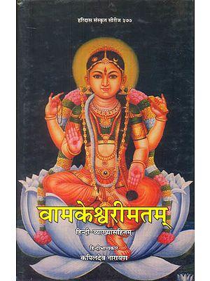 वामकेश्वरीमतम्: Vamakeshwarimatam