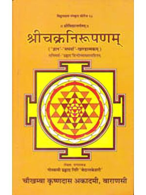 श्रीचक्रनिरूपणम्: A Most Comprehensive Book on Shri Chakra