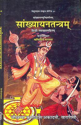 सांख्यायनतन्त्रम् (संस्कृत एवं हिंदी अनुवाद) - Samkhyayana Tantram