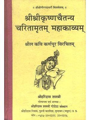 श्री श्रीकृष्ण चैतन्य चरितमृतम् महाकाव्यम् (संस्कृत एवं हिंदी अनुवाद) : Sri Krishna Chaitanya Charitamrit of Karnpur (An Old and Rare Book)